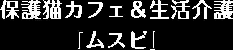 保護猫カフェ&生活介護『ムスビ』